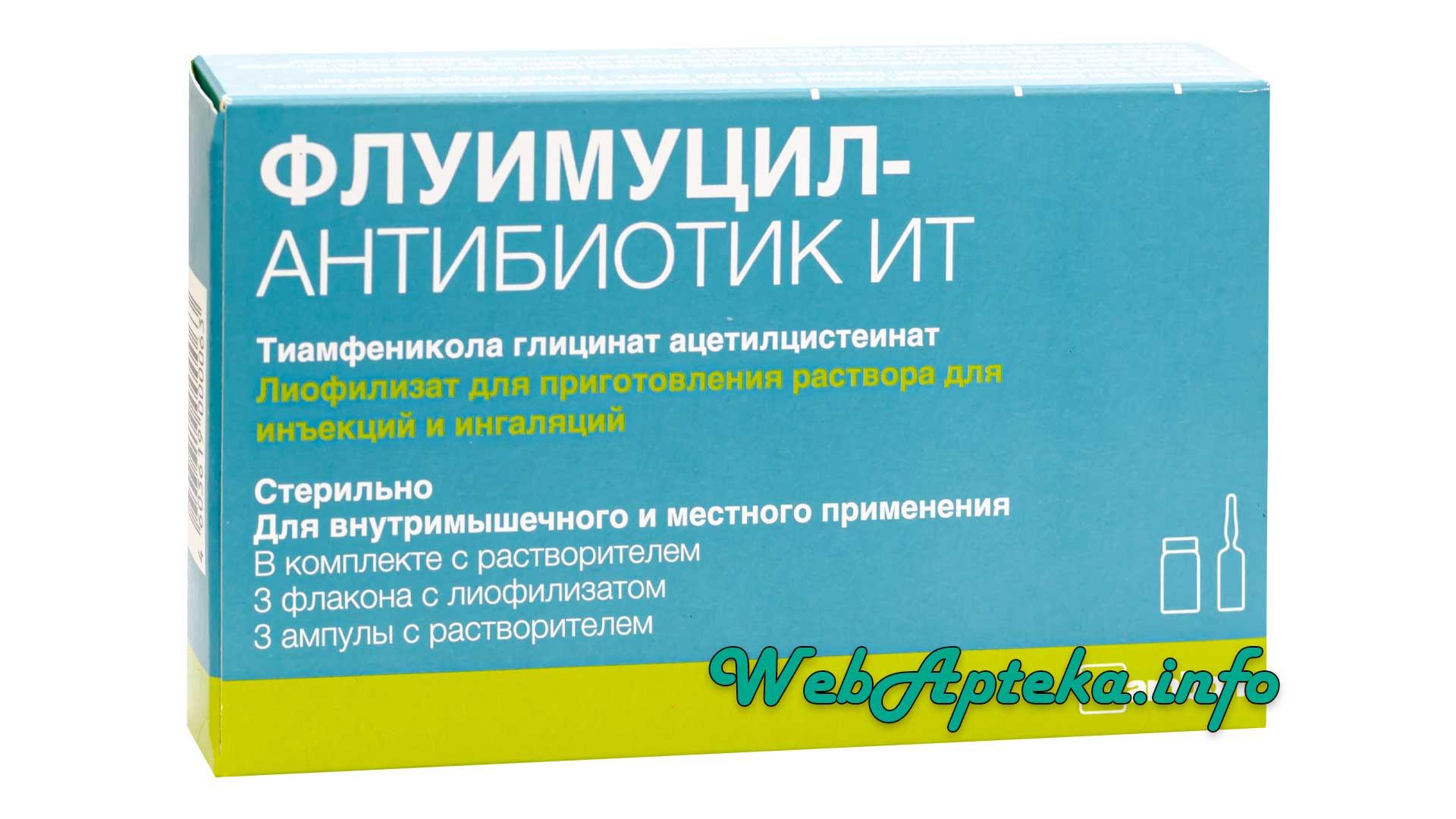 Флуимуцил-антибиотик ИТ инструкция по применению (уколы в ампулах)