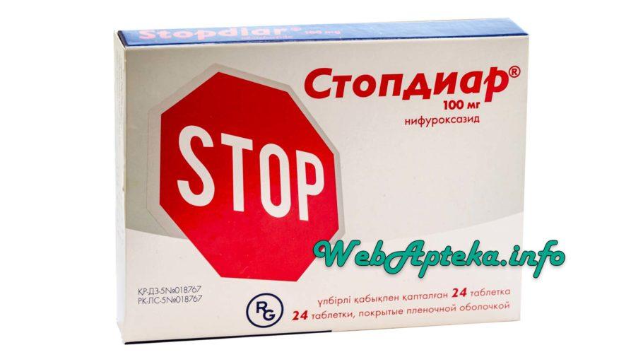 Стопдиар инструкция по применению (таблетки 100 мг)