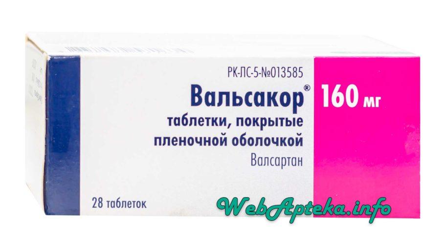 Вальсакор инструкция по применению (таблетки 160 мг)